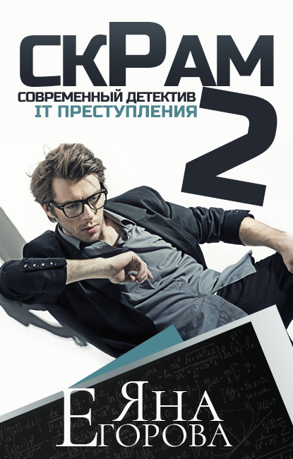 new-cover-scrum2OK